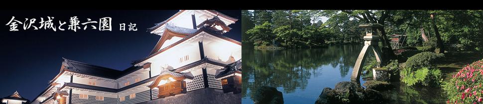 金沢城と兼六園日記